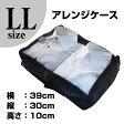 【スーツケース同時購入者のみ】アレンジケースLL-Sizeケース内をすっきり整理整頓できます 10P09Jul16