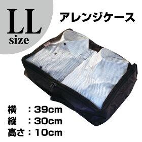 【スーツケース同時購入者のみ】アレンジケースLL-Sizeケース内をすっきり整理整頓できます
