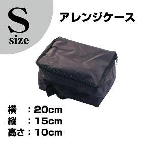 【スーツケース同時購入者のみ】アレンジケースS-Sizeケース内をすっきり整理整頓できます