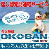 スーツケース同時購入者のみ♪OKOBAN(オコバン)汎用ラベルキット1枚入り 10P09Jul16