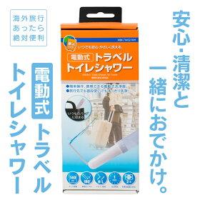 電動式携帯ウォシュレット・簡易ウォシュレット・トラベル、旅先での携帯用おしり洗浄器