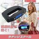 【スーツケース同時購入者限定】デジタル電子はかり。旅行の必需品 ラゲッ...