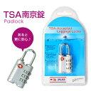 【単品購入】スーツケース用TSAロック搭載南京錠 10P09Jul16【gwtravel_d19】
