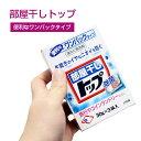 スーツケース専門店FKIKAKUで買える「【スーツケース同時購入者限定】生乾きの嫌な臭いを防ぐ部屋干しトップ」の画像です。価格は81円になります。