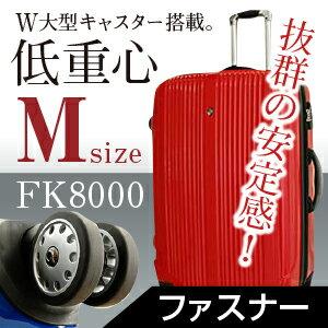 【全品送料無料激安スーツケース・キャリーケース・旅行かばん】Fk8000 Mサイズスーツケース 超...