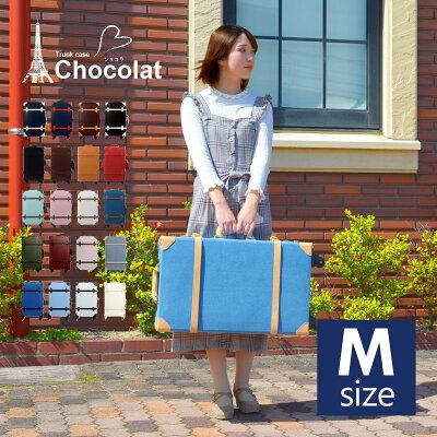 人気のおしゃれなキャリーケース おすすめの Chocolat M
