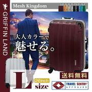 MeshKingdom スーツケース キャリー ビジネス フレーム グリフィンランド