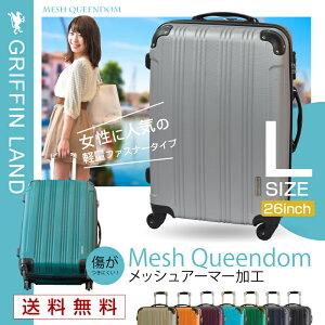 スーツケース キャリー キャリーバッグ ファスナー 修学旅行 メッシュ グリフィンランド ジッパー
