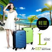 スーツケースキャリーバッグ旅行かばんキャリーケーストランクケース送料無料A-0371LサイズWキャスターフレーム式スーツケース旅行用品かわいいビジネスキャリーケース【送料無料一年間保証あす楽対応】