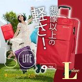 ソフトキャリーバッグ 超軽量 ソフト ソフトケース キャリーケース キャリーバッグ スーツケース 大型【送料無料】超軽量 旅行かばん Lサイズ 容量アップ TSAロック ビジネス おしゃれ