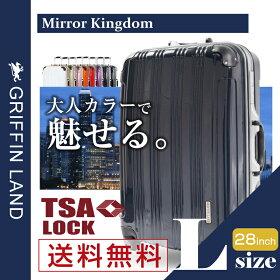 スーツケースミラーKingdom【TSAロック搭載】一年保証付&送料無料清潔空間・消臭、抗菌仕様プロテクトインナーフラットタイプ大型キャリーケースLサイズハードケースフレーム