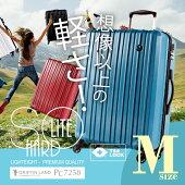 スーツケースキャリーケースかわいいキャリーバッグ【送料無料・保証付・TSA搭載】PC7258Mサイズ中型サイズ4〜7日用に最適旅行かばんファスナージッパーハードケースGRIFFINLAND(グリフィンランド)
