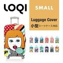 LOQI スーツケースカバー / ラッゲージカバー 小型