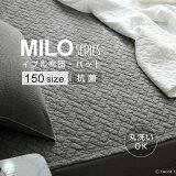 イブル布団 キルトケット 洗える 布団・敷きパッド兼用 150サイズ MILOシリーズ イブル