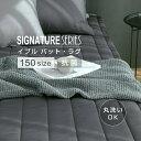 イブル布団 洗える ラグマット・敷きパッド 兼用 150サイズ SIGNATUREシリーズ イブル