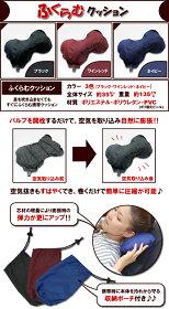 【スーツケース同時購入者限定】ふくらむクッション(ネックピロー)
