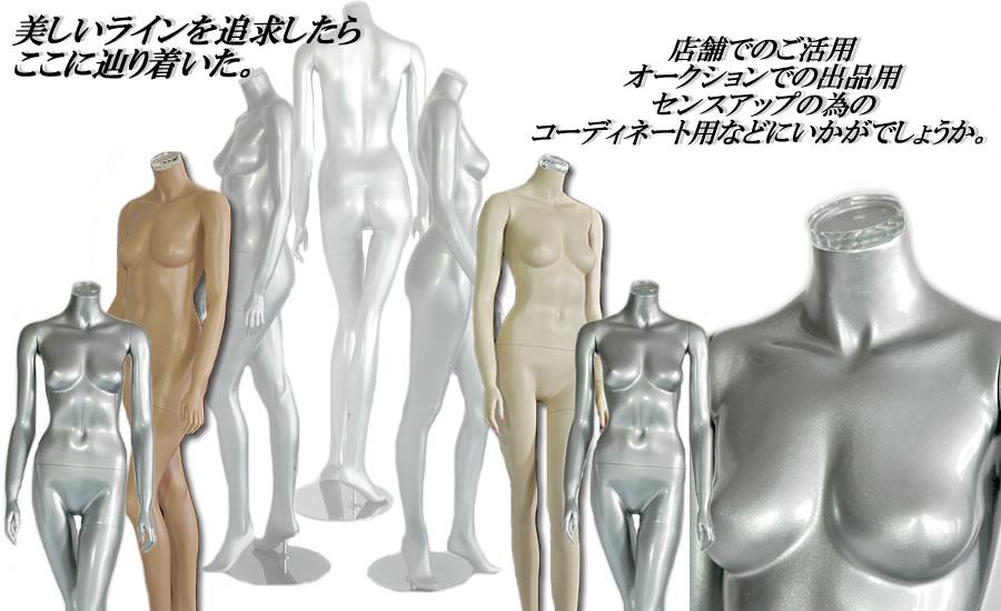 ★ヘッドレスマネキンFTB-1☆