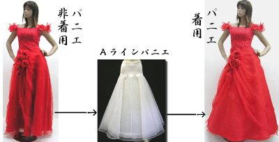 【送料無料】Aラインパニエ・パーティドレス・ウエディングドレス・カラードレスに・・こちらの...