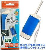 【単品購入】乾電池不要の携帯ウォシュレット・簡易ウォシュレット・トラベル、旅先での携帯用おしり洗浄器