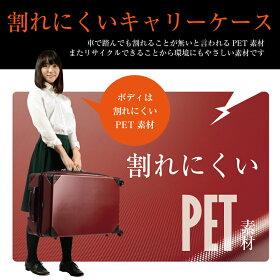 PET7156スーツケースキャリーケースキャリーバッグ【送料無料・保証付・TSA搭載】PET7156M(25)サイズ中型4〜7日用に最適ファスナータイプコーナープロテクトスーツケースおしゃれかわいい【あす楽対応】ハードケース