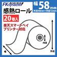 【あす楽対応】楽天スマートペイプリンター対応 感熱ロール紙 KT584000(20巻入) 【幅58mm×外径40mm×内径12mm】 スター精密製モバイルプリンター(SM-S210i)対応