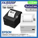 楽天市場 Epson エプソン サーマル レシートプリンター Tm Tvi スタンダードモデル Bluetooth対応 Bluetooth Usb 有線 無線lan Tm6b502w ホワイト Tm6b512b ブラック Smtb Tk pc posのエフケイシステム