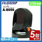 1次元 定置式オムニレーザースキャナ A-8050 (USB接続) ◆お得な5台セット【smtb-TK】