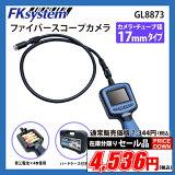 【あす楽対応】【ポイント10倍】ファイバースコープカメラ GL8873 [カメラ・チューブ径 17mmタイプ] IP67防塵防水加工 スネークカメラ インスペクションカメラ 内視鏡型チューブカメラ