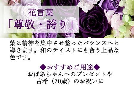 Antietto(アンティエット)|花言葉紫|プリザーブドフラワー