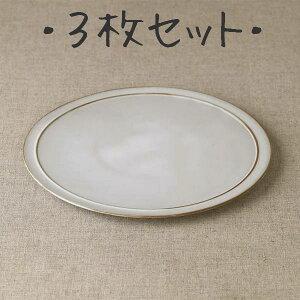全商品ポイント2倍!Rimout【リモウト】NOISETTE 【ノワゼット】プレート22.5cm × 3枚セット...