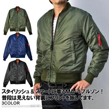 MA-1 メンズ フライトジャケット 背裏プリント ミリタリーブルゾン 送料無料【B6F】