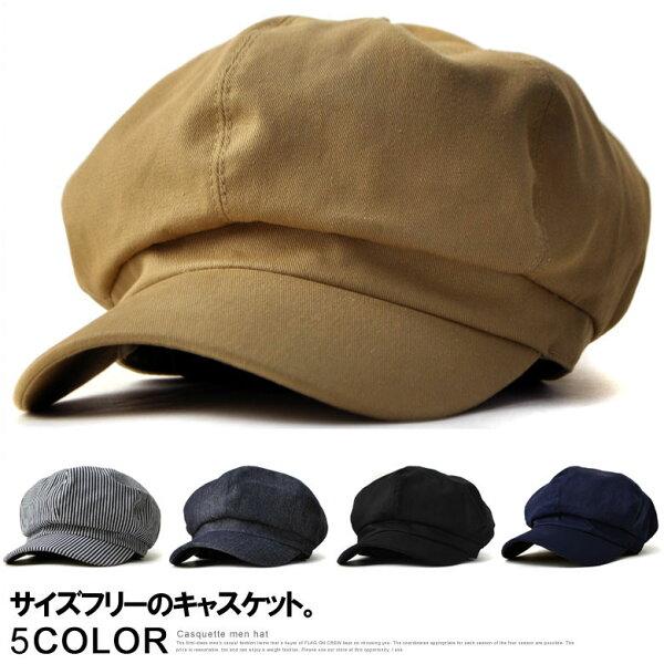 キャスケットメンズ帽子無地コットンツイルデニム Z0N
