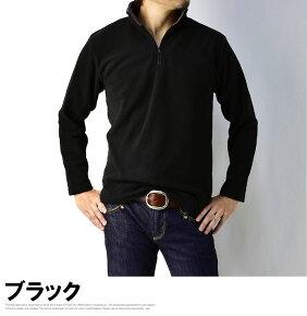フリースハイネックメンズハーフジップカットソー2WAY衿送料無料【B9Q】【パケ2】