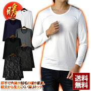 長袖TシャツメンズUネック9分袖暖ヒート肌着内側起毛送料無料【E3I】