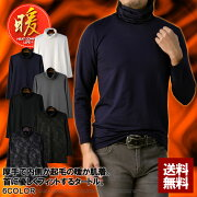 長袖Tシャツメンズタートルネック9分袖暖ヒート肌着内側起毛送料無料【E3K】