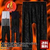 レギンス メンズ タイツ 前開き ズボン下 暖ヒート 肌着 内側起毛 送料無料【E3L】【メ便2】