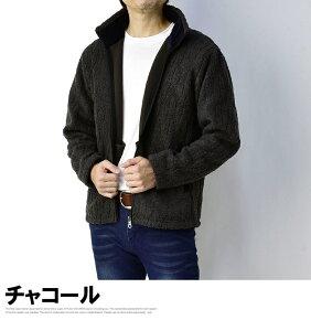 フリースジャケットメンズ厚手フリースボンディングジャケット【C5J】