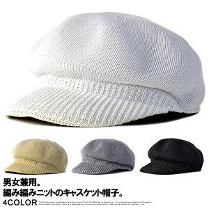 キャスケット メンズ レディース 帽子 ニット帽 ニット キャップ【Z4B】