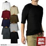 Tシャツ メンズ 5分袖 クルーネック T/C フライス 5分袖丸首Tシャツ【E1D】【パケ2】