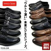 送料無料 アシックス商事 texcy luxe テクシーリュクス レザー本革 ビジネスシューズ 靴 5タイプ【S2U】