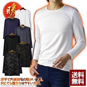 保温 インナー メンズ 肌着 クルーネック 長袖 9分袖 アンダーウェア 内側起毛 Tシャツ 暖ヒート【E3M】【パケ1】