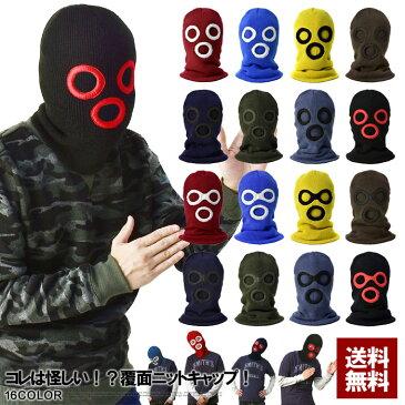 目出し帽 メンズ レディース デストロイヤー ニットキャップ 冬 帽子 フェイスガード【Z6S】【パケ1】