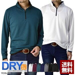 ハーフジップカットソー メンズ 長袖 ポロシャツ 吸汗速乾 ドライ ストレッチ ゴルフウェア UV ゆったり トップス【A5L】【パケ1】