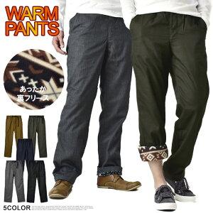 防寒パンツ メンズ 暖パンツ チノパンツ ウォームイージーパンツ 裏フリース 秋 冬 厚手 ボトムス【A7U】