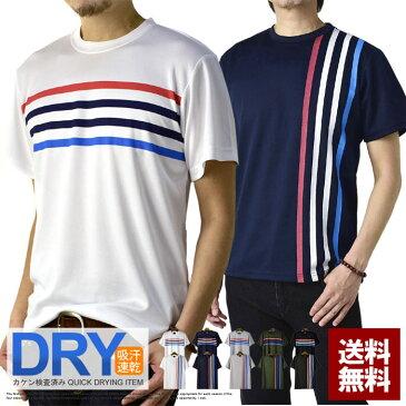 ボーダーTシャツ メンズ 吸汗速乾 半袖 Tシャツ マリンボーダー ストライプ トップス カットソー【B1M】【パケ2】