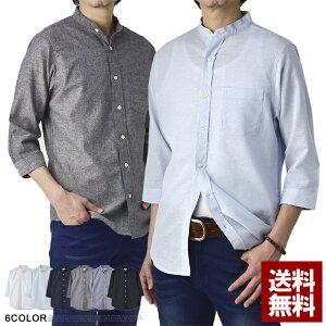 バンドカラーシャツ メンズ 7分袖シャツ 麻混スタンドカラーシャツ ノーカラー 立衿 リネンシャツ【B6B】【パケ1】
