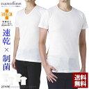 制菌加工 ナノファイン 速乾シャツ メンズ 肌着2枚組 クルーネック Vネック 半袖Tシャツ アンダーウェア【E3B】【パケ2】