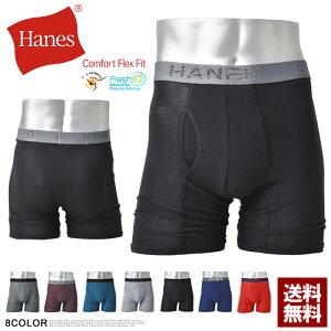 Hanes ヘインズ ボクサーブリーフ メンズ 前開きパンツ カンガルーポーチ アンダーウェア コンフォート 下着 正規品 HM6EQ101【Z3L】【パケ2】