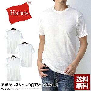 Hanes ヘインズ 3枚組 白T Tシャツ メンズ 半袖 クルーネック インナー 3P HM1EG751 HM1ES705S【C3M】【パケ1】