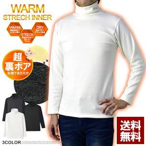 毛布のような肌着 メンズ タートル インナー 裏ボア 超厚手 裏起毛 Tシャツ 長袖 9分袖 アンダーウェア 下着【E3X】【パケ1】【A】